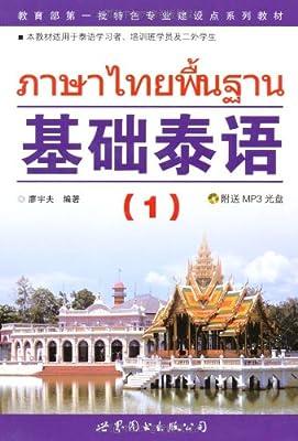 基础泰语1.pdf