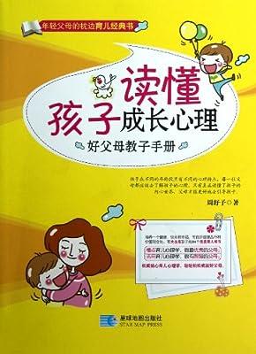 好父母教子手册:读懂孩子成长心理.pdf