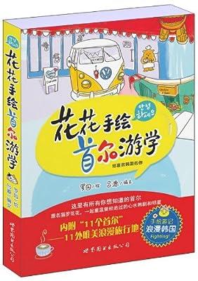 花花手绘首尔游学.pdf