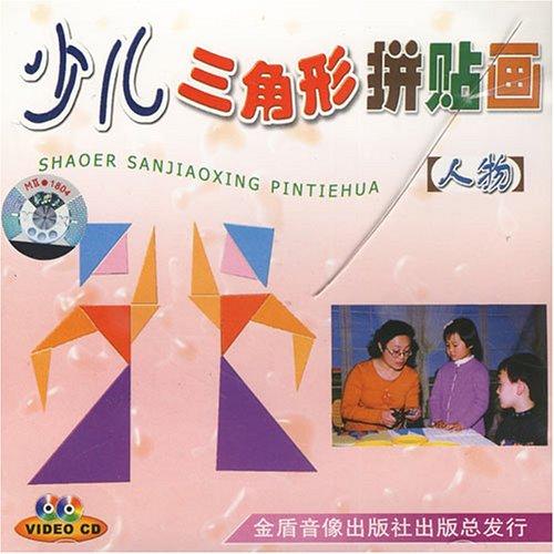 少儿三角形拼贴画人物 VCD