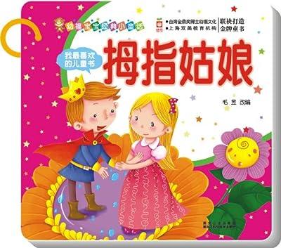 幼福宝宝经典小童话·我最喜欢的儿童书:拇指姑娘.pdf
