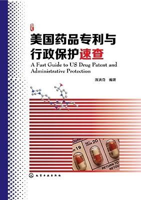 美国药品专利与行政保护速查.pdf