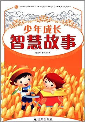 少年成长智慧故事.pdf