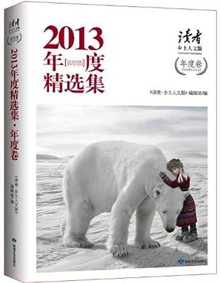 《读者•乡土人文版》2013年度精选集.pdf