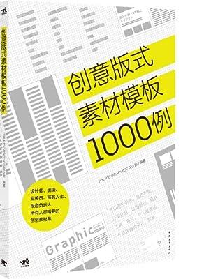 创意版式素材模板1000例.pdf