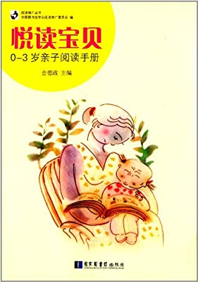 悦读宝贝:0-3岁亲子阅读手册