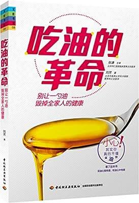 吃油的革命:别让一勺油毁掉全家人的健康.pdf