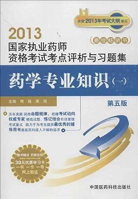 国家执业药师资格考试考点评析与习题集:药学专业知识1.pdf