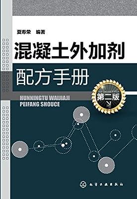 混凝土外加剂配方手册.pdf
