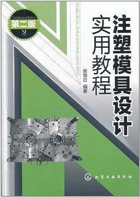 注塑模具设计实用教程.pdf