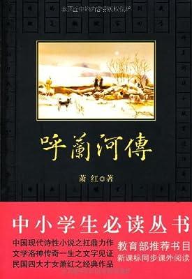 中小学生必读丛书:呼兰河传.pdf