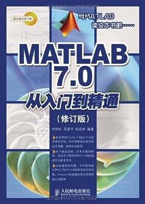 MATLAB 7.0从入门到精通.pdf