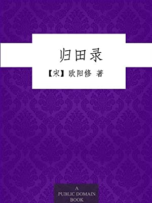 归田录.pdf