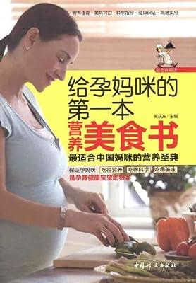给孕妈咪的第一本营养美食书.pdf