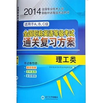 正版2014全国职称英语等级考试 通关复习方案 理工类 适用于ABC级.pdf