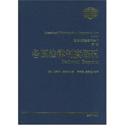 各国法律制度概况(精)/国际比较法百科全书