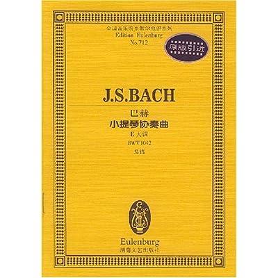巴赫小提琴协奏曲(E大调 BWV1042 总谱)-艺术 on 艺术