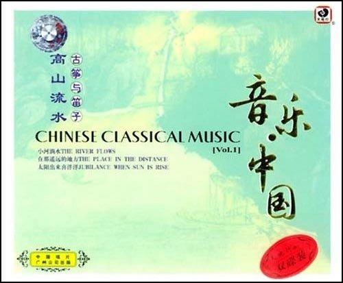 论 音乐中国 高山流水 古筝与笛子 2CD