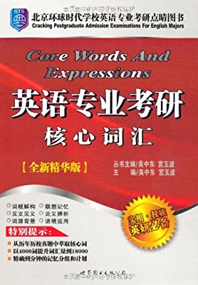 北京环球时代学校英语专业考研点睛图书•英语专业考研核心词汇.pdf