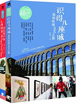 遇见之旅.pdf