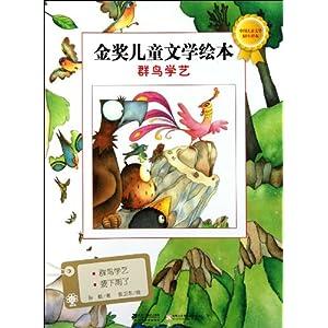 金奖儿童文学绘本:群鸟学艺/孙毅-图书-亚马逊