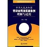 中华人民共和国劳动合同法实施条例理解与适用