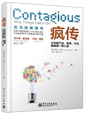 疯传:让你的产品、思想、行为像病毒一样入侵.pdf