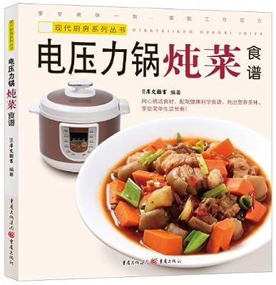 现代厨房系列丛书:电压力锅炖菜食谱.pdf