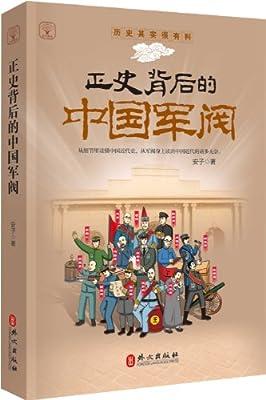 正史背后的中国军阀.pdf