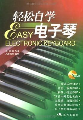 轻松自学电子琴.pdf