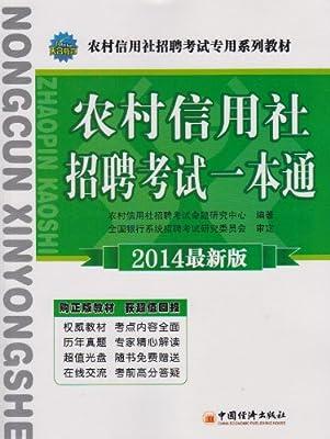 正版 2014最新版天合教育农村信用社招聘考试 一本通 附光盘.pdf