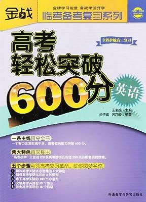 金战 高考轻松突破600分 英语 临考备考复习系列.pdf