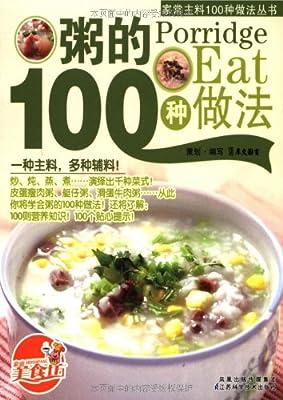 粥的100种做法.pdf