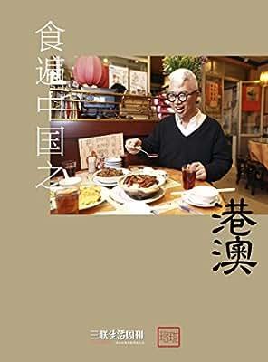 食遍中国之港澳.pdf