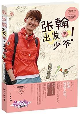 花儿与少年:张翰•出发吧!少爷.pdf