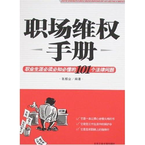 职场维权手册-职业生涯必读必知必懂的101个法律问题