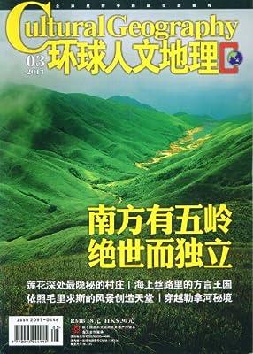 环球人文地理.pdf