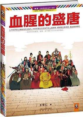 血腥的盛唐.pdf