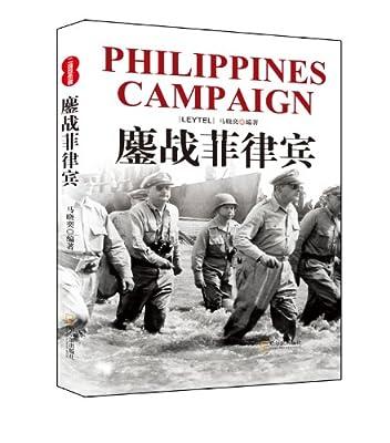 二战目击者:鏖战菲律宾.pdf
