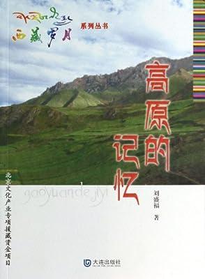 高原的记忆/西藏岁月系列丛书.pdf