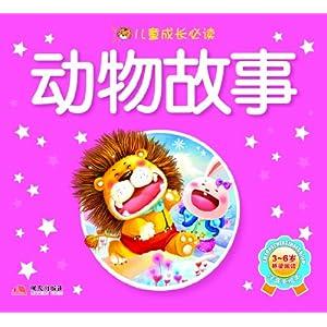 儿童成长必读:动物故事(3-6岁)(注音美绘本)