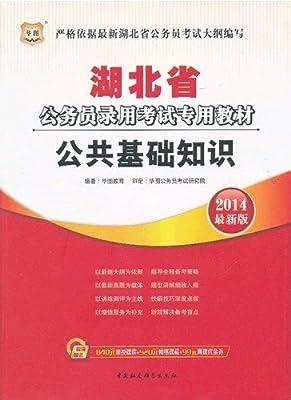 湖北省公务员录用考试专用教材:公共基础知识.pdf