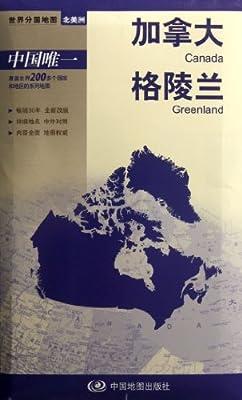 2012新版世界分国地图•北美洲:加拿大格陵兰.pdf