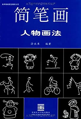 简笔画人物画法.pdf