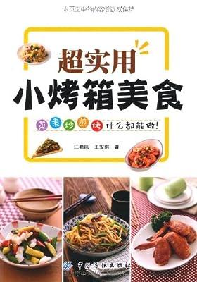 超实用小烤箱美食.pdf