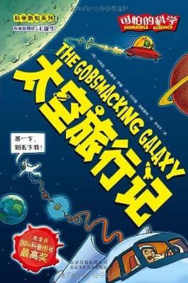 可怕的科学•科学新知系列:太空旅行记.pdf