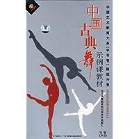 中国古典舞示例课教材