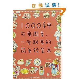 1000种可爱图案,一学就会的简单铅笔画/飞乐鸟-图书