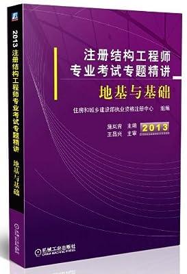 2013注册结构工程师专业考试专题精讲:地基与基础.pdf