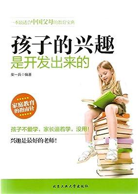 孩子的兴趣是开发出来的.pdf
